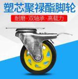 中型耐磨膠輪4寸PPR聚祿酯工業萬向腳輪耐磨調節支撐工業通花腳輪