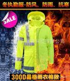 反光衣加厚棉衣 安全執勤雨衣 可拆棉內膽 執勤棉服 反光抗寒大衣