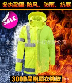 反光衣加厚棉衣 安全执勤雨衣 可拆棉内胆 执勤棉服 反光抗寒大衣
