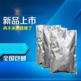 500G/袋 香兰素胺盐酸盐99%|cas:7149-10-2|现货