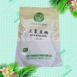 大量批发厂家直销 三氯蔗糖各种包装方法