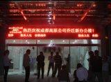 超市大門牆體超大LED全彩電子顯示屏