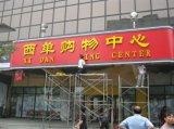 北京门头广告制作