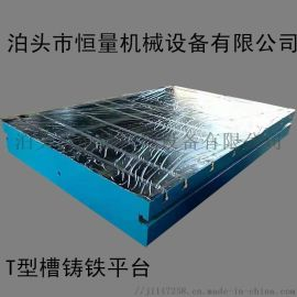 铸铁平台基础划线平台检验测量平板钳工工作台