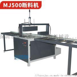 500截料机 铝材断料机 横向裁断机 厚木板切割机