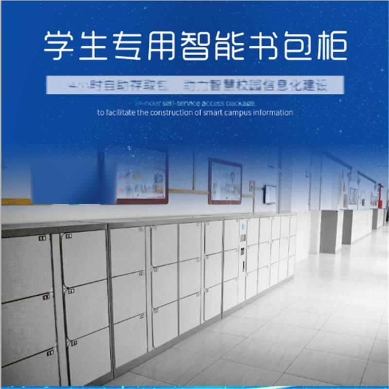 人臉識別48門電子書包櫃智慧寄存櫃智慧儲物櫃定製