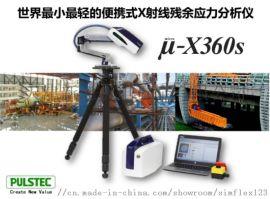 日本PulstecX射线残余应力检测仪