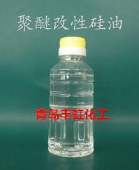 聚醚改性硅油