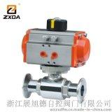 供應ZXDA氣動衛生卡箍球閥、D681氣動球閥、衛生級球閥/食品級球閥