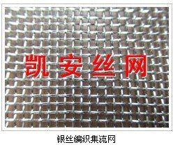 凯安丝网 专业生产银网、电池银板网、银板网、银箔网、银丝网、电极银板网