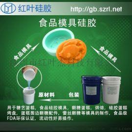 环保硅胶 双组份环保硅胶 FDA认证环保硅胶
