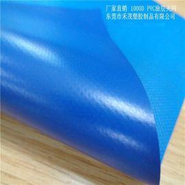 厂家直销1000DPVC双面涂层夹网,防水布,箱包料,环保面料