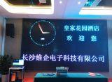 室內P4全綵LED電子屏