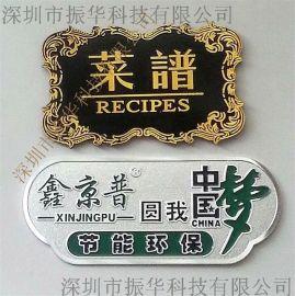 供应高品质铝氧化烤漆高光茶叶标牌酒水标牌