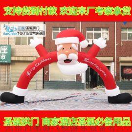 白鳍豚厂家直销充气拱门充气圣诞老人拱门商家活动必备圣诞节饰品充气圣诞拱门圣诞节玩具