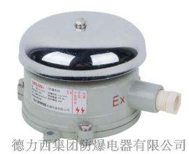 厂用防爆电铃厂家直供BAL-125/220(380)铸铝防爆电铃价格