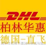 深圳国际快递公司提供DHL UPS快递到德国柏林 法国巴黎到门服务