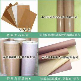 特氟龙漆布,焊布,PTFE高温布,四氟布