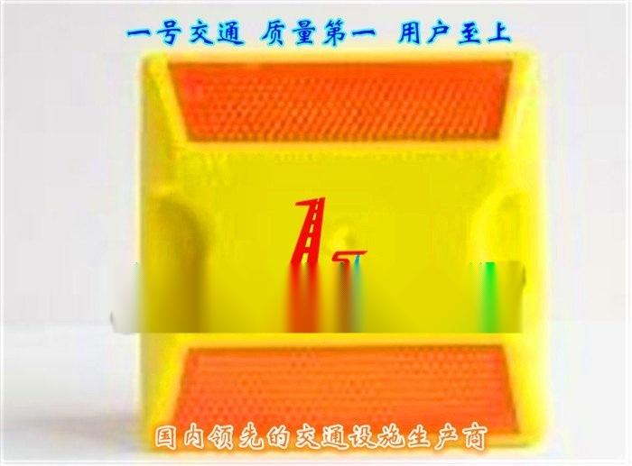 道釘突起路標 塑料道釘 鑄鋁道釘 太陽能道釘