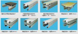 flexlink系列输送梁,不锈钢,工业铝型材