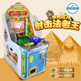 新款投幣水槍射擊法老王遊戲機兒童水槍達人遊戲機大型投幣遊藝機