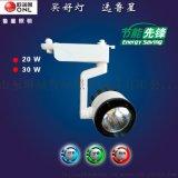 高亮LED30W投射燈 20WLED導光柱 LED軌道燈