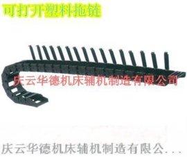 外开盖轻型塑料拖链/轻型工程拖链/机床专用拖链