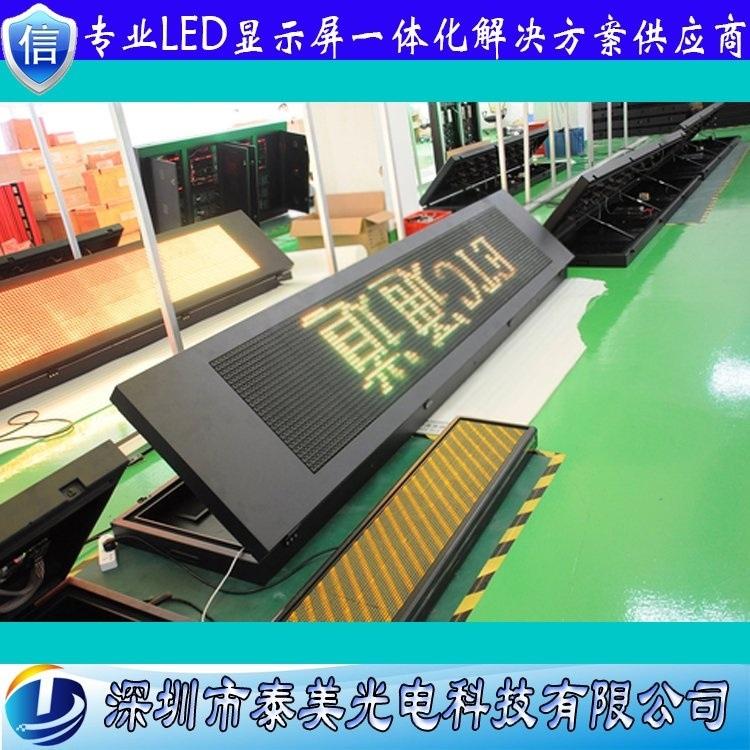 厂家直销P16户外双色屏 ETC显示屏 LED可变信息屏