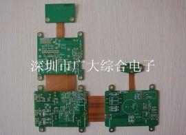 PCB剛撓結合板、五層軟硬結合板、FPC軟硬結合板、廣大綜合電子廠家
