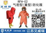 供应厂家直销RFH-02气密型(重型)防化服