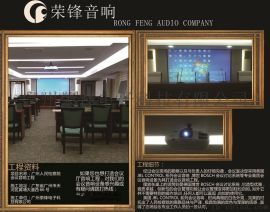 会议室音响工程 专业打造会议室音响工程 广州会议室音响工程