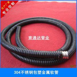 304不锈钢穿线金属软管PVC包塑金属软管防水绝缘电线电缆保护套管