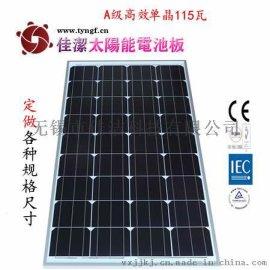 供應佳潔牌JJ-115DD115瓦單晶太陽能電池板