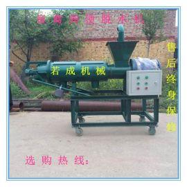 四川固液分离机 粪便处理机 牛粪脱水机