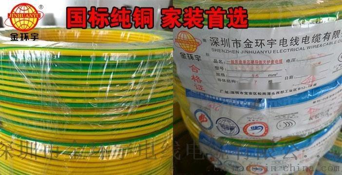 深圳市金环宇电线电缆有限公司供应BV 240平方国标金环宇电缆报价