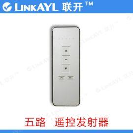 LK-RT115 5路 无线遥控发射器 开窗器遥控器 开窗机控制器遥控器