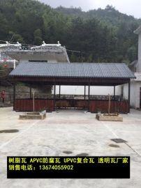 惠州博罗树脂屋面瓦、防腐装饰瓦、隔热防腐瓦