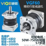 精密行星减速机VGF60配400W松下安川台达伺服电机步进行星减速机