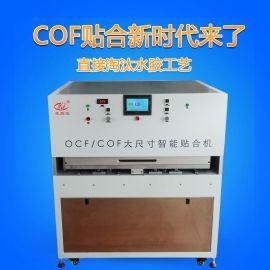 TP大尺寸电容式触摸屏COF/OCF工艺智能自动真空压屏贴合机