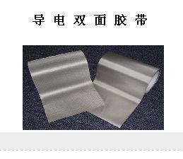 导电双面胶带 包装材料 导热胶带