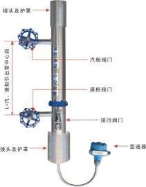 智能锅炉汽包液位仪,汽水分离器液位计,除氧器液位计,汽包水位计