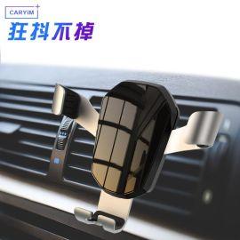 车载导航重力感应手机架汽车用品
