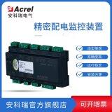 安科瑞AMC16Z-ZA多回路监控装置 交流列头柜进线模块装置 485通讯