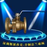 國標海水船用青銅法蘭球閥Q41F銅球閥黃銅浮動球閥DN50 65 80