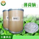 供應天然香料 水溶性薄荷腦 薄荷醇 薄荷冰 薄荷腦 合成