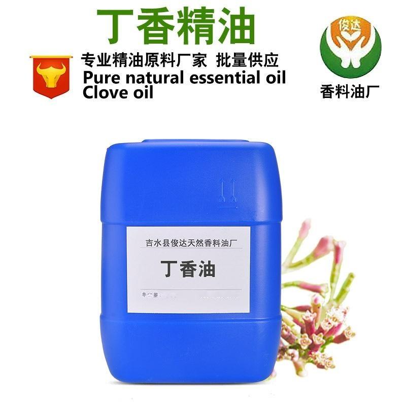 大量批發優質丁香油 優質丁香酚 天然植物丁香精油 香精香料油