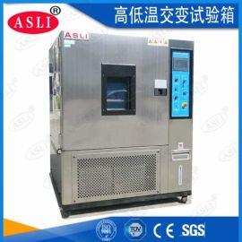威海可程式高低温试验箱 双开门高低温试验箱艾思荔