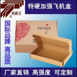 厂家直销 高品质飞机盒 标准邮政纸箱纸盒 淘宝物流打包纸箱