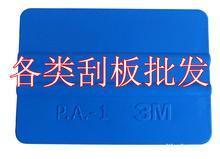 3M PA-1 10*7 刮板