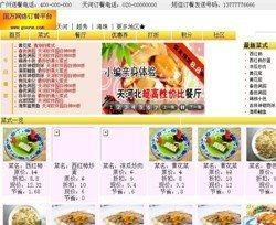 国万企业单位网络报餐管理系统